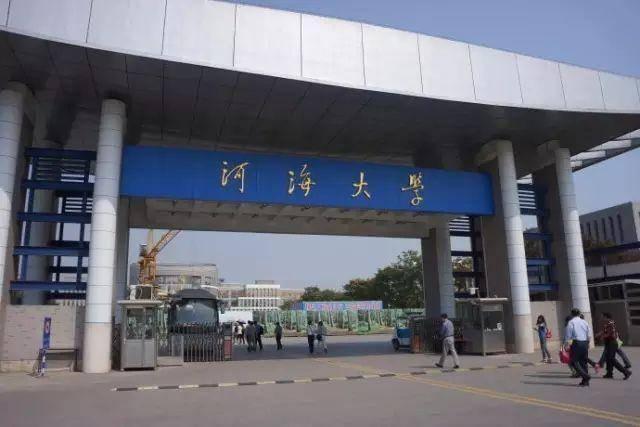 南京有什么大学