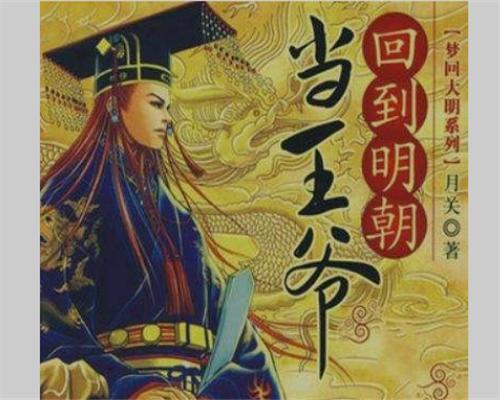 十大經典歷史穿越小說