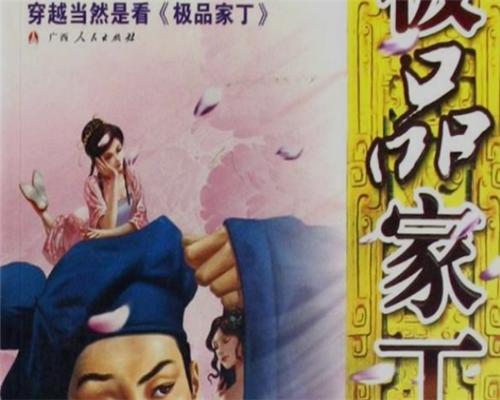 十大重生小說排行榜