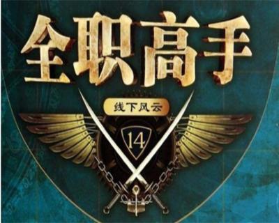 十大巔峰網絡小說