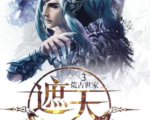 修仙小說排行榜前十名