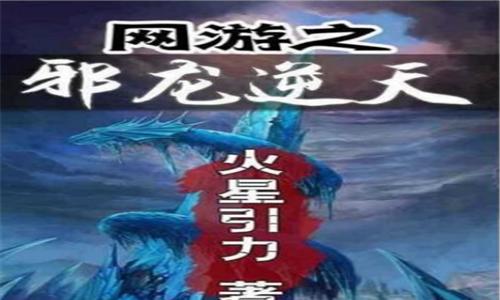 十大網游小說排行榜