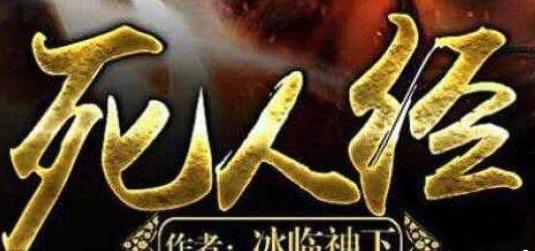 玄幻小說排行榜前十名