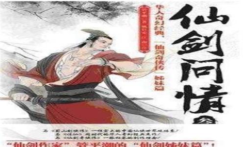 仙俠小說排行榜完本前十名