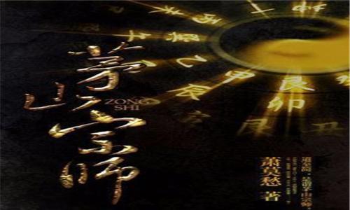 十大玄幻算命小說排行榜