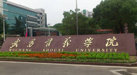 中国十大民办大学排行榜