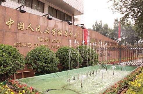 中国高中排行榜前十名