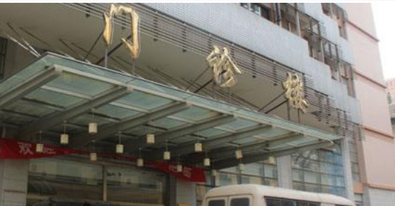 中國最好的十大醫院有那些