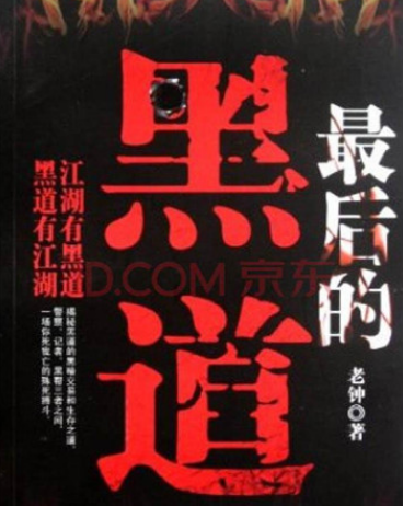 黑道十大巅峰网络小说排行榜