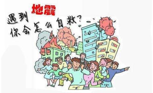 遇到地震怎么办
