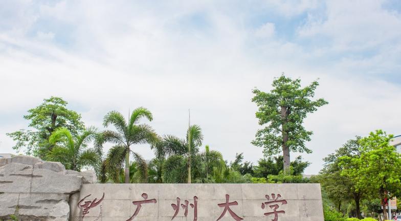 廣州大學怎么樣