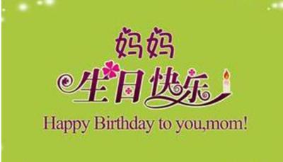 长辈生日快乐祝福语