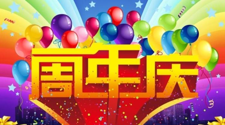 公司周年庆祝福语