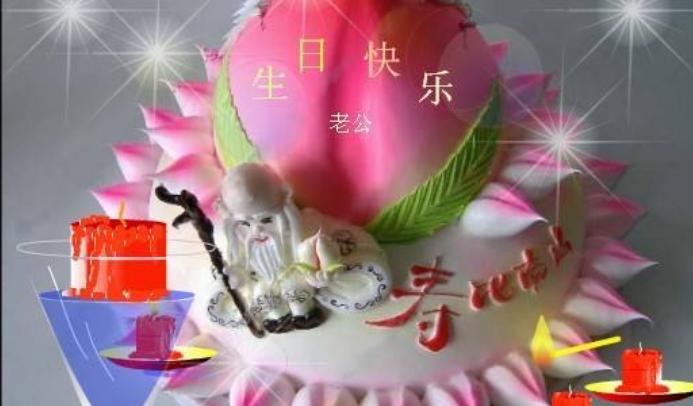 老公生日祝福语