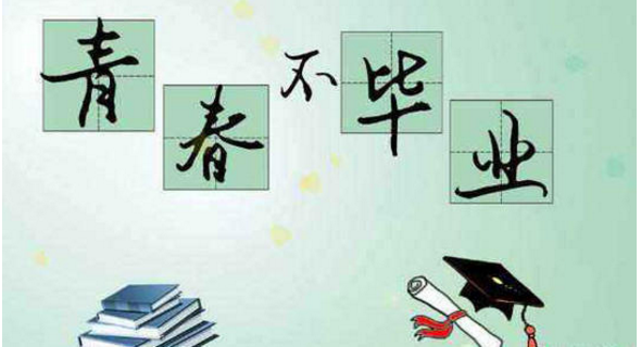 大学毕业祝福语
