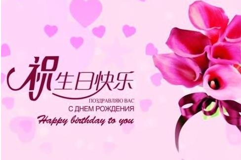 好朋友的生日祝福