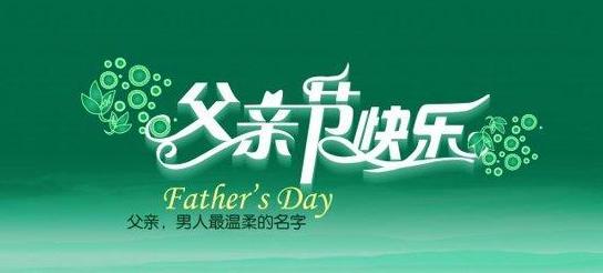 父亲节祝福语