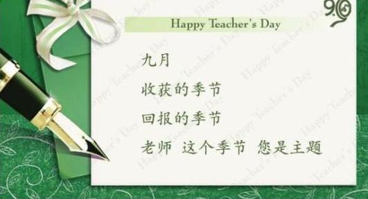 教师节给老师的祝福语