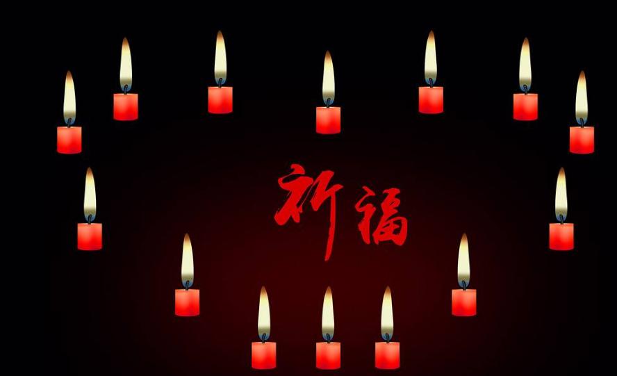 地震祈祷祝福语
