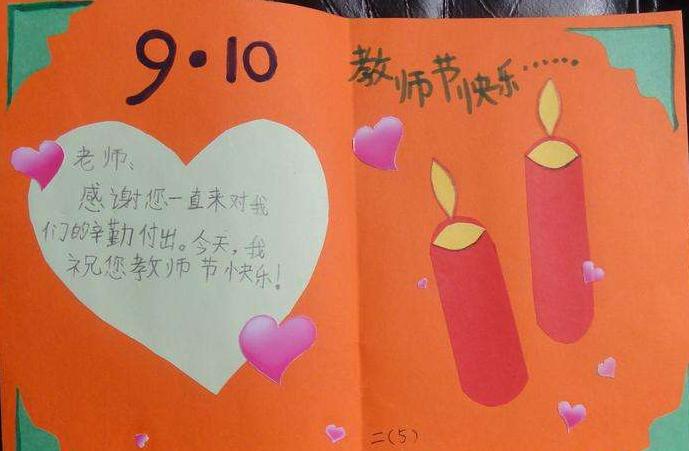 教师节贺卡祝福语