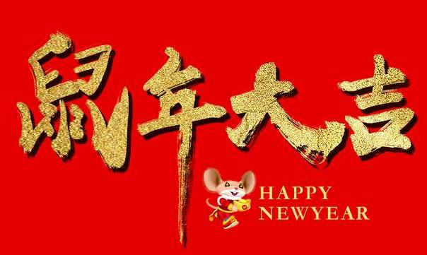 新年祝福语大全