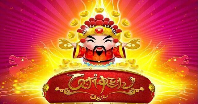 财神节祝福语怎么说