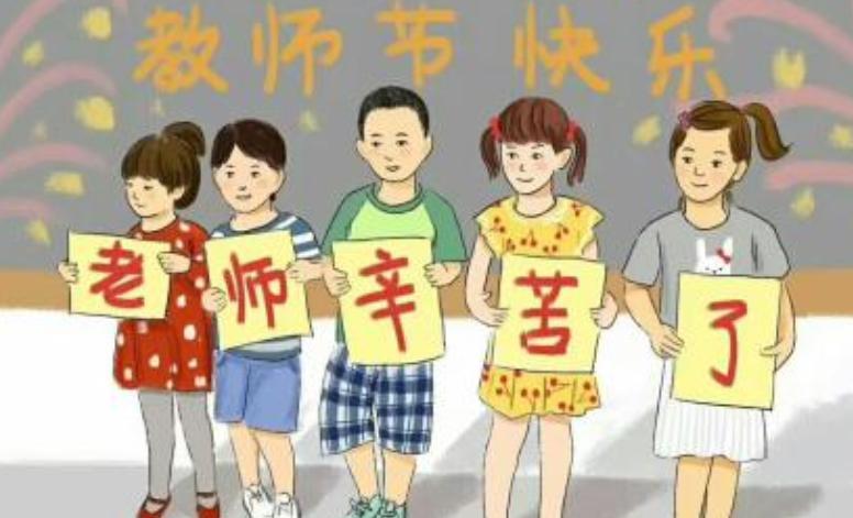 教师节的祝福语