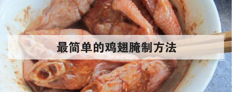 最简单的鸡翅腌制方法