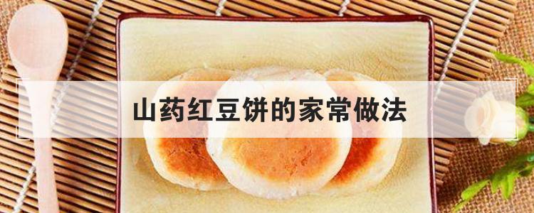 山药红豆饼的家常做法