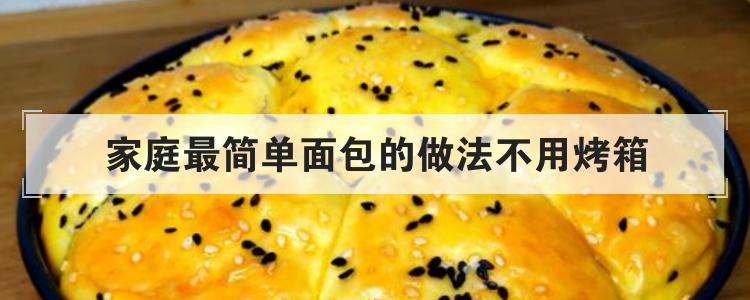 家庭最简单面包的做法不用烤箱