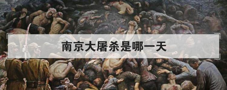 南京大屠殺是哪一天