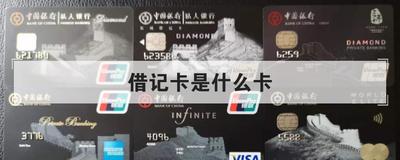 借記卡是什么卡