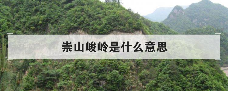 崇山峻岭是什么意思