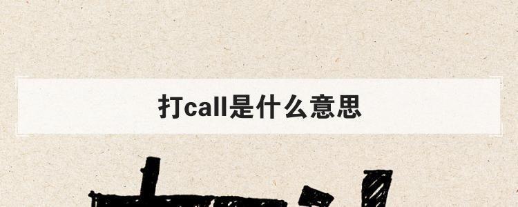 打call是什么意思