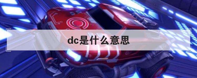 dc是什么意思