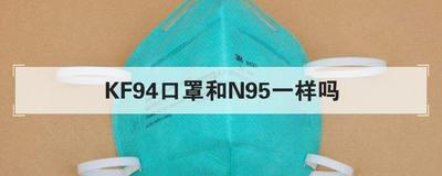 KF94口罩和N95一样吗