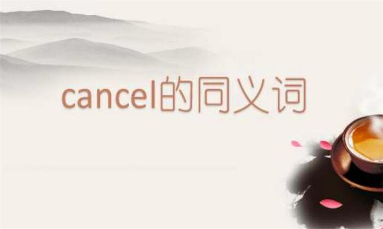 cancel是什么意思中文