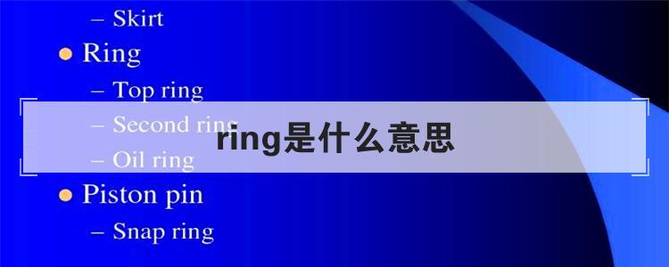 ring是什么意思