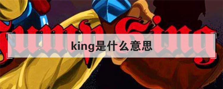 king是什么意思