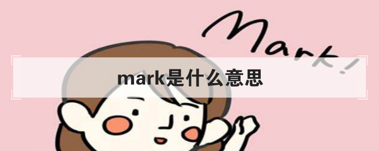 mark是什么意思