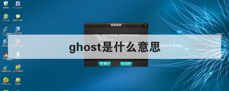 ghost是什么意思?ghost是什么软件?手动安装ghost步骤详解