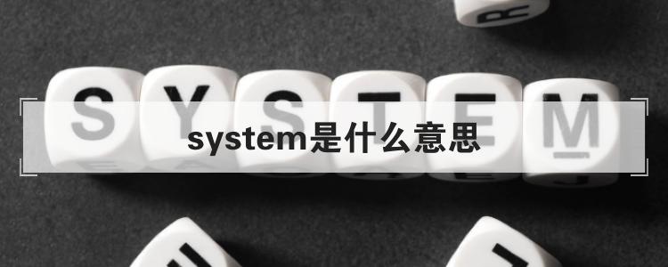 system是什么意思