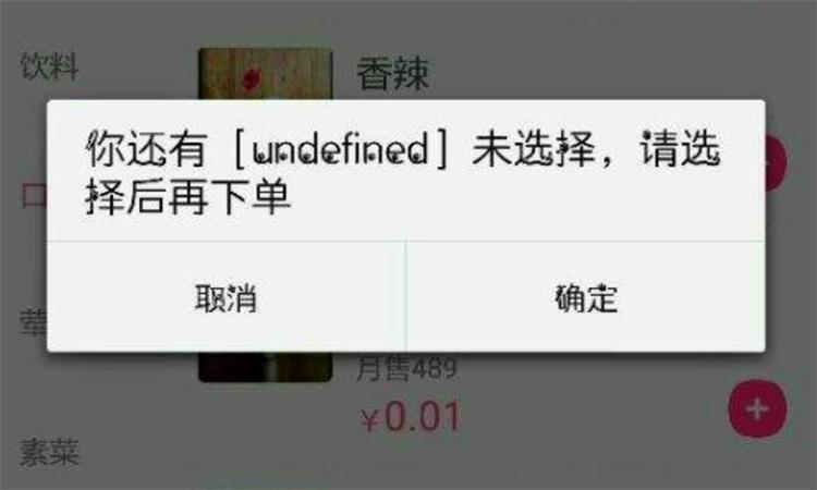 undefined是什么意思