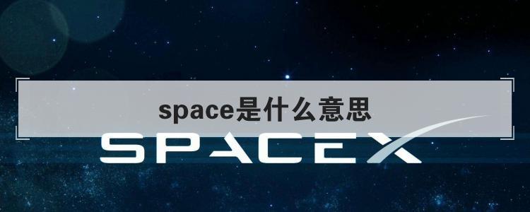 space是什么意思