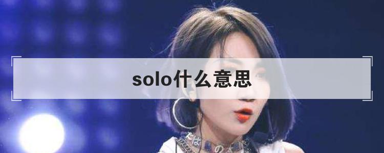 solo什么意思