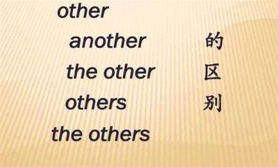 others是什么意思