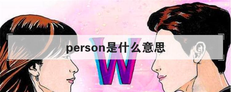 person是什么意思