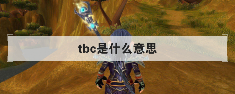 tbc是什么意思