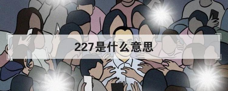 227是什么意思