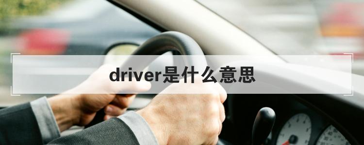 driver是什么意思